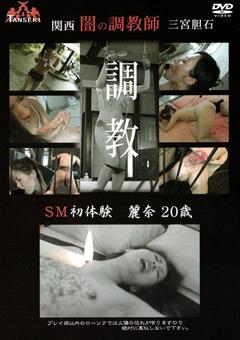 関西闇の調教師 三宮胆石 SM初体験 麗奈20歳…》エロerovideo見放題|エロ365