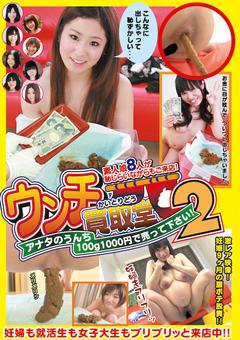 ウンチ買取堂2 アナタのうんち100g1000円で売って下さい!
