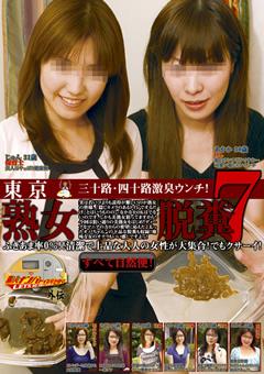 東京熟女脱糞7 ~ふきあま率0%!清潔で上品な大人の女性が大集合!でもクサ~イ!~