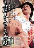 真珠夫人たちの告白 【弐】 石倉久子