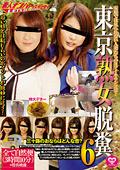 素人ナンパトイレ号がゆく 外伝 東京熟女脱糞6