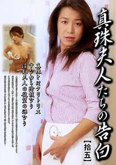 真珠夫人たちの告白【拾五】 小川英美