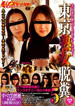 素人ナンパトイレ号がゆく 外伝 東京熟女脱糞5