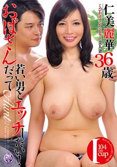 おばさんだって若い男とエッチしたい! 仁美麗華 36歳
