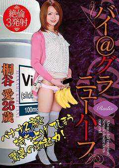 バイ@グラニューハーフ 桐谷愛 25歳 バナナ2房を持ち上げてしまう驚異の勃起力!