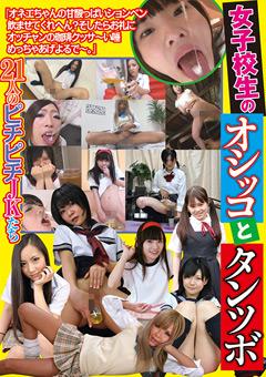 女子校生のオシッコとタンツボ 21人のピチピチJKたち