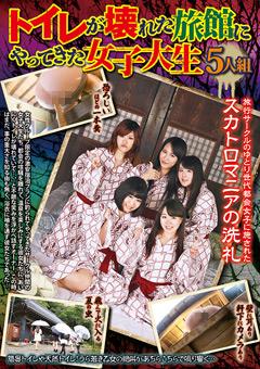 トイレが壊れた旅館にやってきた女子大生5人組