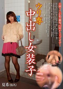 ウリ専中出し女装子 夏希 公園トイレが私...