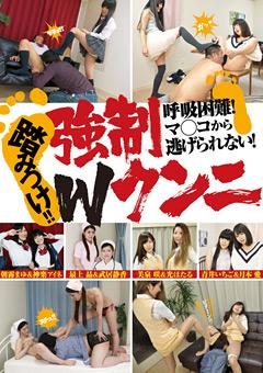 【青井いちご動画】踏みつけ!!強制Wクンニ-M男