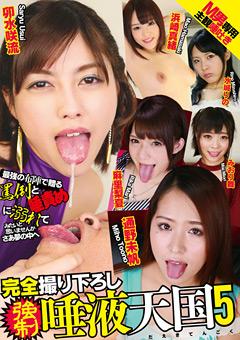 【卯水咲流動画】強制唾液天国5-マニアック