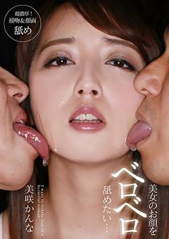 【美咲かんな動画】美女のお顔をベロベロ舐めたい-美咲かんな-マニアック