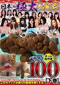 日本の極太うんちベスト100 【下巻】