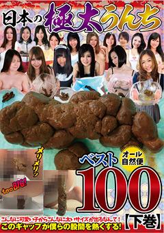 日本の極太うんちベスト100 【下巻】…》エロerovideo見放題|エロ365