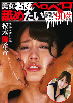 美女のお顔をベロベロ舐めたい 桜木優希音
