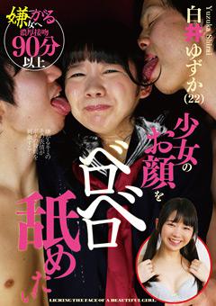 【白井ゆずか動画】少女のお顔をベロベロ舐めたい-白井ゆずか(22)-マニアック