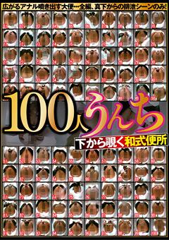 【スカトロ動画】100人うんち-下から覗く和式便所