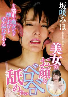 【坂咲みほ動画】美女のお顔をベロベロ舐めたい-坂咲みほ-マニアック