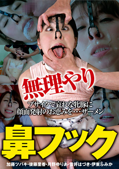 【加藤ツバキ動画】無理やり鼻フック-SM