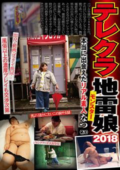 【なつ動画】テレクラ地雷娘2018-なつ(20)-マニアック