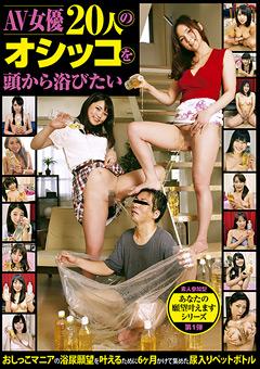 【中里美穂動画】AV女優20人のオシッコを頭から浴びたい-スカトロ