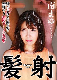 【南まゆ動画】髪射【はっしゃ】-南まゆ -マニアック