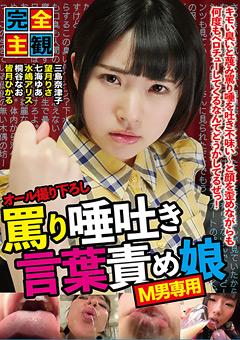【三島奈津子動画】完全主観-罵り唾吐き言葉責め娘 -M男
