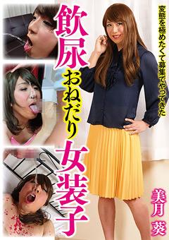 【美月葵動画】飲尿おねだり女装子-美月葵 -ニューハーフ