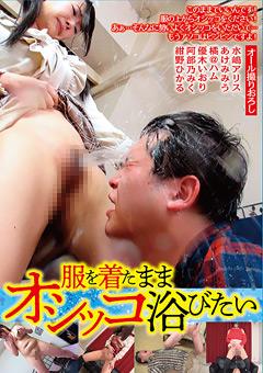 【水嶋アリス動画】先行服を着たままオシッコ浴びたい -スカトロ