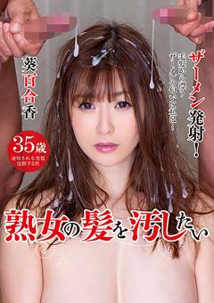【葵百合香動画】先行熟女の髪を汚したい-葵-百合香 -マニアック