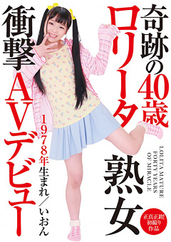 【いおん動画】先行奇跡の40歳-ロリータ熟女-衝撃AVデビュー-いおん -熟女