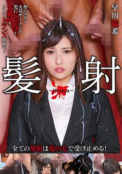 【早川瑞希動画】先行髪射-早川瑞希 -マニアック