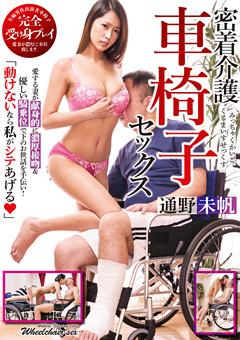 【通野未帆動画】先行密着介護-車椅子SEX-通野未帆 -AV女優