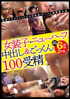 【ニューハーフ動画】先行女装子・ニューハーフごっくん&中出し100受精