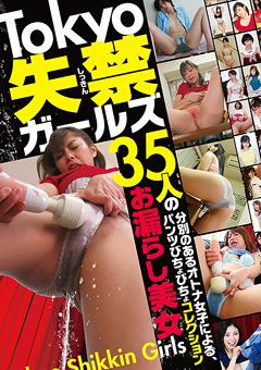 【美咲かんな動画】先行TOKYO失禁ガールズ-35人のお漏らし美女 -オナニー