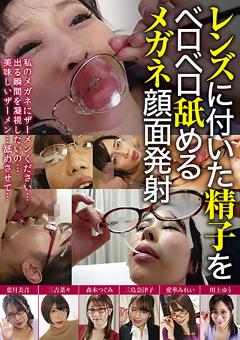 【川上ゆう動画】先行レンズに付いた精子をベロベロ舐めるメガネ顔面発射 -マニアック