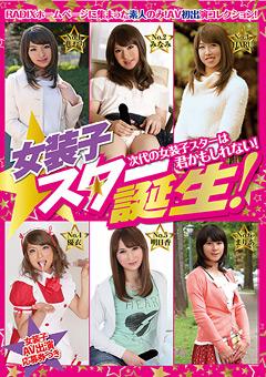 【エッチARU動画】先行女装子スター誕生! -ニューハーフ