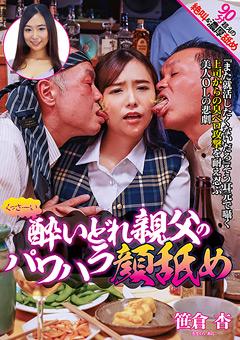 【笹倉杏動画】先行酔いどれ親父のパワハラ顔舐め-笹倉杏 -マニアック
