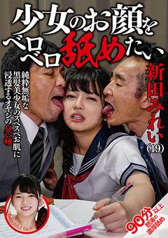 【新田みれい動画】先行少女のお顔をベロベロ舐めたい-新田みれい -マニアック