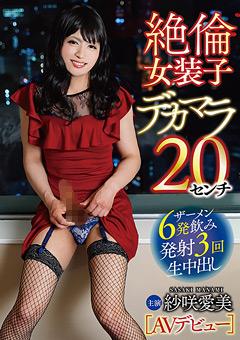 【紗咲愛美動画】先行絶倫女装子巨根20センチ-紗咲愛美 -ニューハーフ