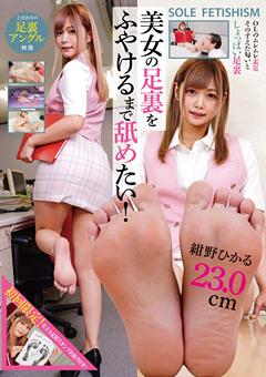 【紺野ひかる動画】先行美女の足裏をふやけるまで舐めたい!–紺野ひかる -マニアック