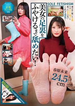 「美女の足裏をふやけるまで舐めたい!春原未来」のパッケージ画像