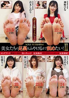 「美女たちの足裏をふやけるまで舐めたい!II」のパッケージ画像