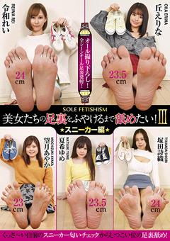 【丘えりな動画】先行美女たちの足裏をふやけるまで舐めたい!III -マニアック