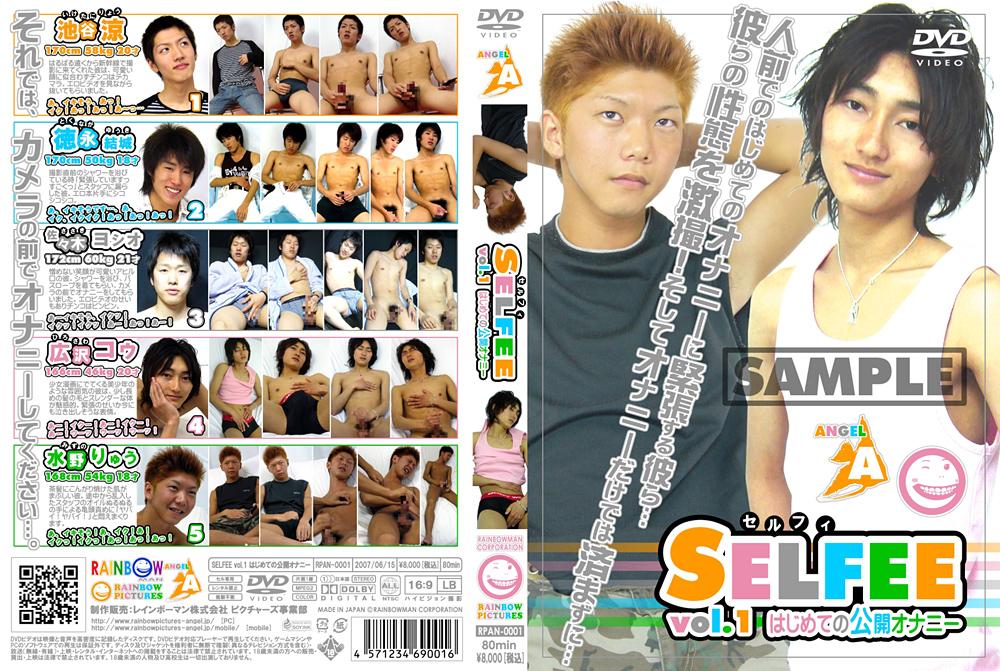 ゲイ・RAINBOW PICTURES・SELFEE vol.1 はじめての公開オナニー シーン2・徳永結城・rainbow-0002