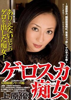 人間崩壊シリーズ06 ゲロスカ痴女 上原優