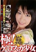 人間崩壊シリーズ07 ゲロスカ少女 ミムラ佳奈ラスト!