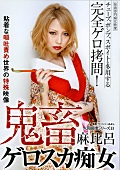 人間崩壊シリーズ11 鬼畜 ゲロスカ痴女 麻比呂