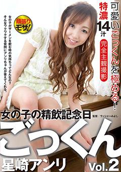 ごっくん Vol.2 星崎アンリ人妻・ハメ撮り専門|熟女殿堂