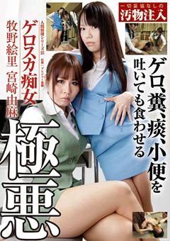 人間崩壊シリーズ23 ゲロスカ痴女 極悪 牧野絵里 宮崎由麻