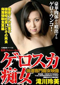 人間崩壊シリーズ26 ゲロスカ痴女 滝川玲美